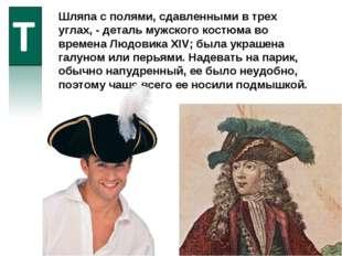 Шляпа с полями, сдавленными в трех углах, - деталь мужского костюма во времен
