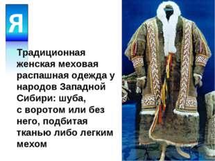 Традиционная женская меховая распашная одежда у народов Западной Сибири: шуба