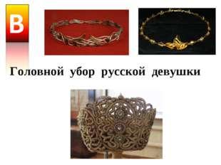 Головной убор русской девушки