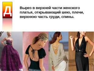 Вырез в верхней части женского платья, открывающий шею, плечи, верхнюю часть