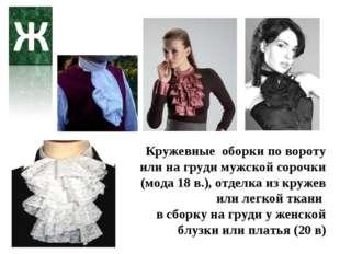 Кружевные оборки по вороту или на груди мужской сорочки (мода 18 в.), отделка