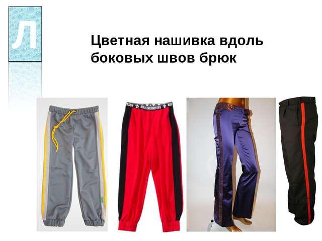 Цветная нашивка вдоль боковых швов брюк