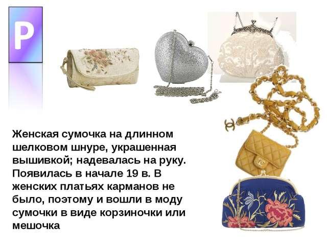 Женская сумочка на длинном шелковом шнуре, украшенная вышивкой; надевалась на...
