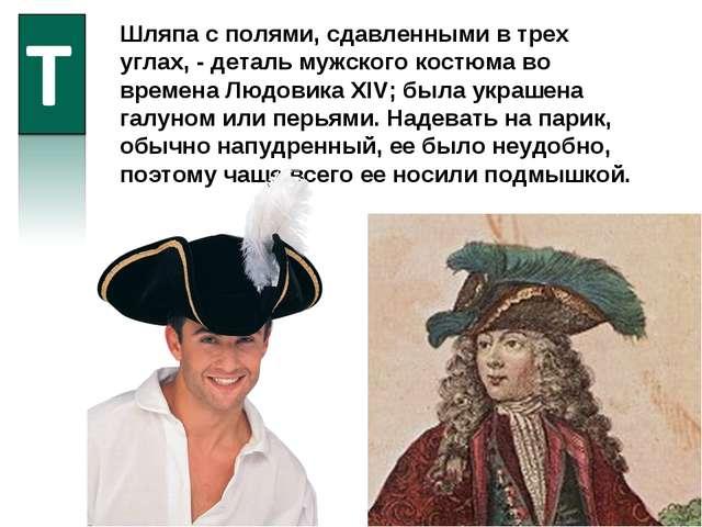 Шляпа с полями, сдавленными в трех углах, - деталь мужского костюма во времен...