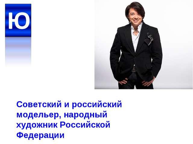 Советский и российский модельер, народный художник Российской Федерации