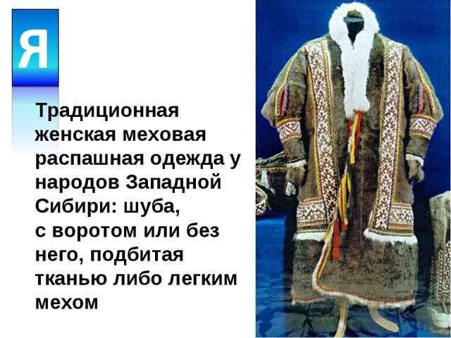 Традиционная женская меховая распашная одежда у народов Западной Сибири: шуба...