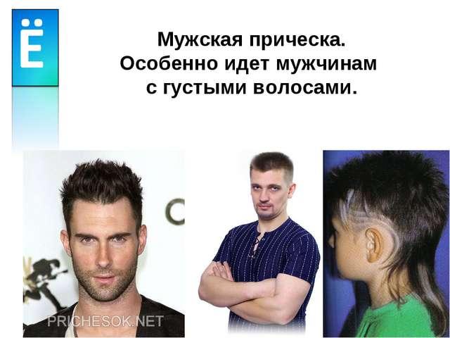 Мужская прическа. Особенно идет мужчинам с густыми волосами.