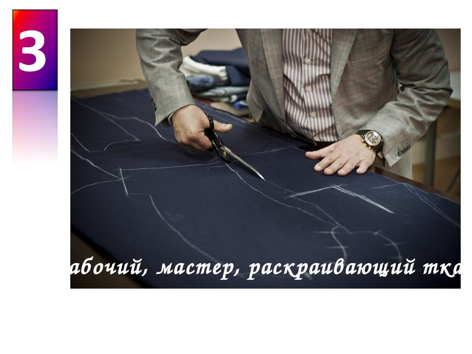 Рабочий, мастер, раскраивающий ткани