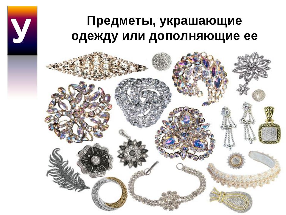 Предметы, украшающие одежду или дополняющие ее