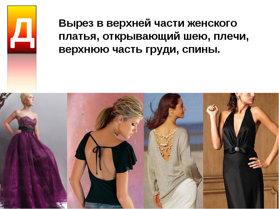 Вырез в верхней части женского платья, открывающий шею, плечи, верхнюю часть...