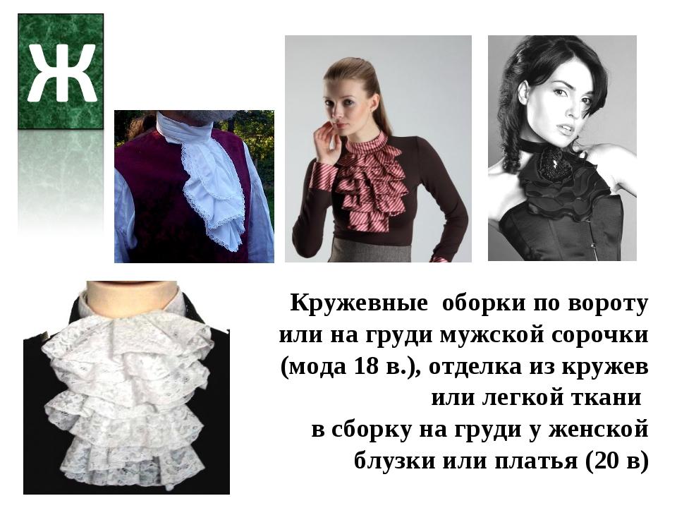Кружевные оборки по вороту или на груди мужской сорочки (мода 18 в.), отделка...