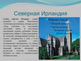 Северная Ирландия Собор святого Патрика- самый большой в стране. Изысканная г