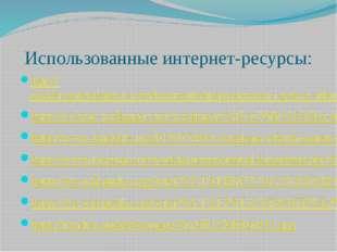 Использованные интернет-ресурсы: http://sozbirroyalresidence.com/bezmyatezhna