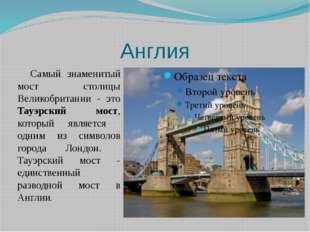 Англия Самый знаменитый мост столицы Великобритании - это Тауэрский мост, кот