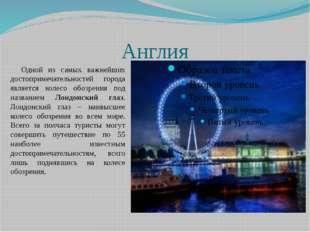 Англия Одной из самых важнейших достопримечательностей города является колесо