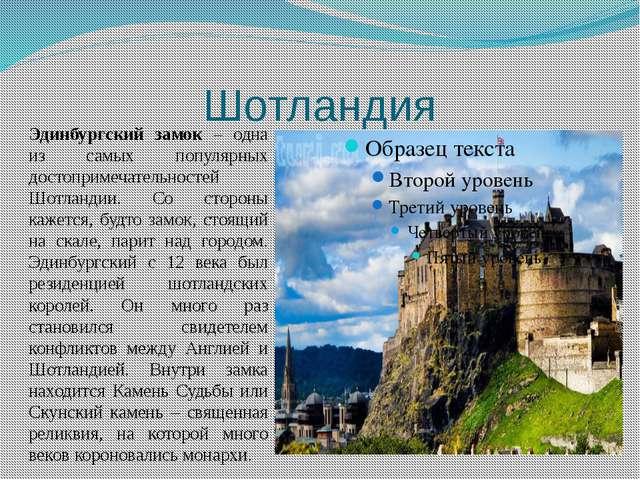 Шотландия Эдинбургский замок – одна из самых популярных достопримечательносте...