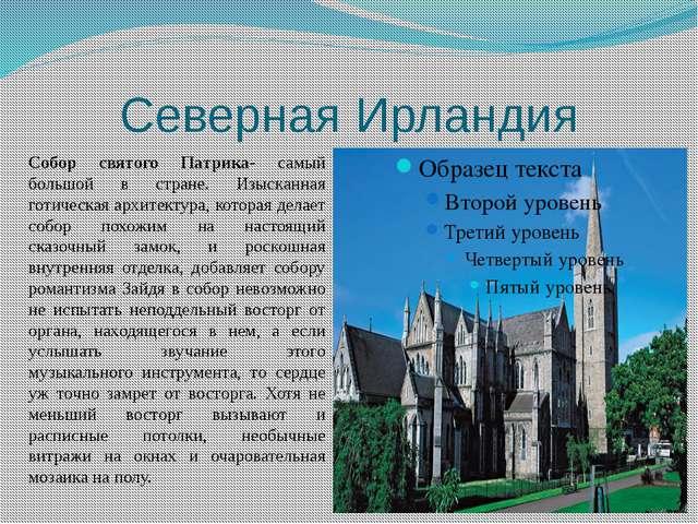 Северная Ирландия Собор святого Патрика- самый большой в стране. Изысканная г...