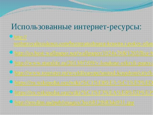 Использованные интернет-ресурсы: http://sozbirroyalresidence.com/bezmyatezhna...