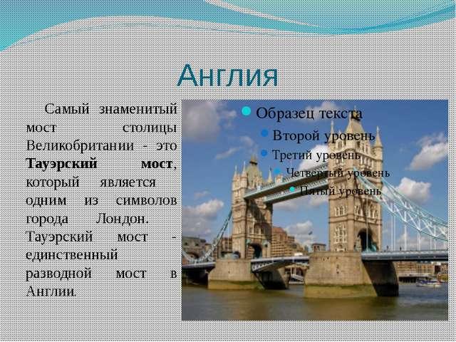 Англия Самый знаменитый мост столицы Великобритании - это Тауэрский мост, кот...