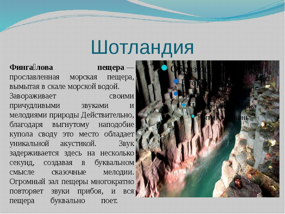 Шотландия Финга́лова пещера— прославленная морская пещера, вымытая в скале м...