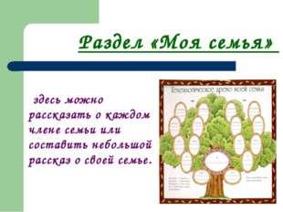 Раздел «Моя семья» здесь можно рассказать о каждом члене семьи или состави