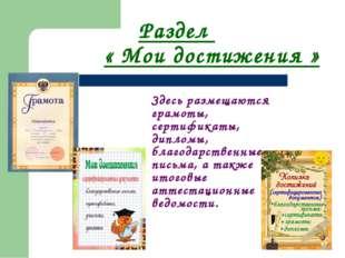 Раздел « Мои достижения » Здесь размещаются грамоты, сертификаты, диплом