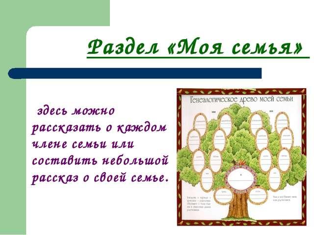 Раздел «Моя семья» здесь можно рассказать о каждом члене семьи или состави...