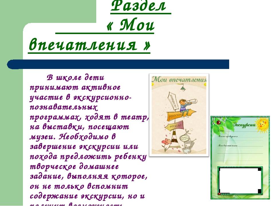 Раздел  « Мои впечатления » В школе дети принимают активное участие в э...