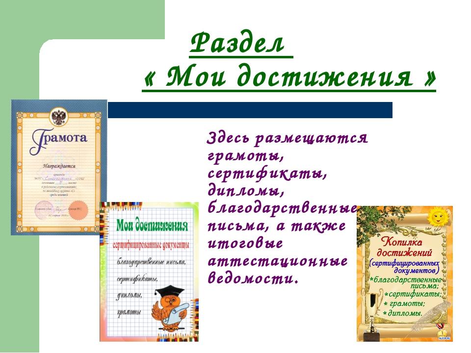 Раздел « Мои достижения » Здесь размещаются грамоты, сертификаты, диплом...