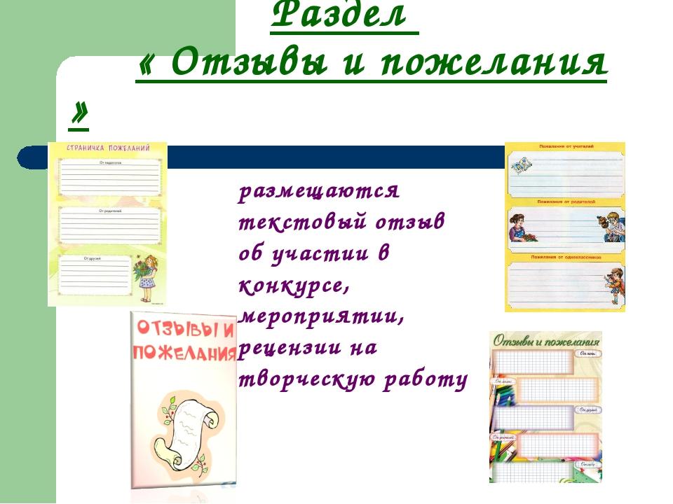 Раздел « Отзывы и пожелания » размещаются текстовый отзыв об участии в к...