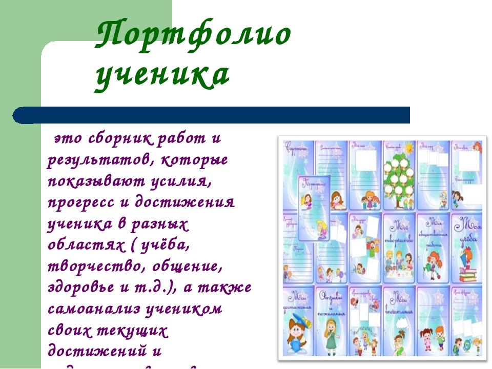 Портфолио ученика это сборник работ и результатов, которые показывают усилия,...