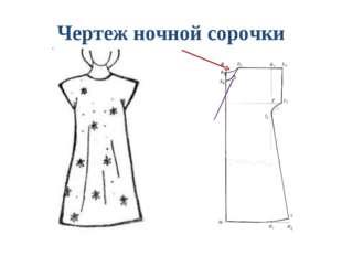 Чертеж ночной сорочки