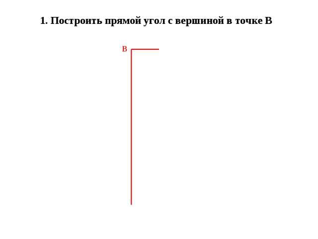 1. Построить прямой угол с вершиной в точке В В