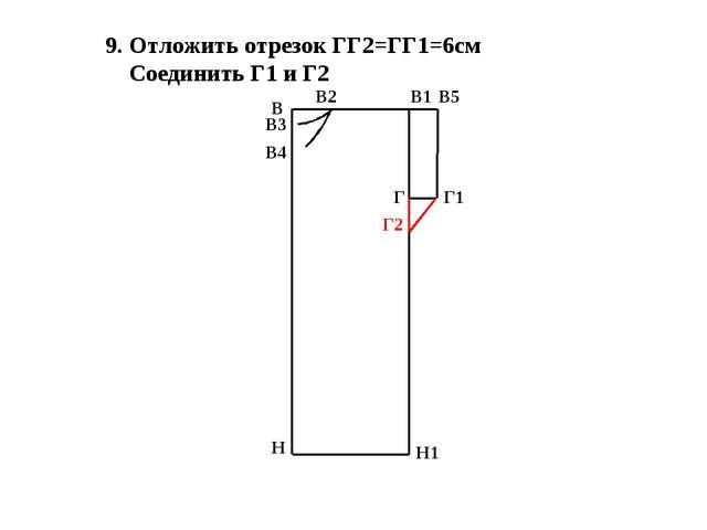 9. Отложить отрезок ГГ2=ГГ1=6см Соединить Г1 и Г2 В Н В1 Н1 В2 В3 В4 Г В5 Г1 Г2