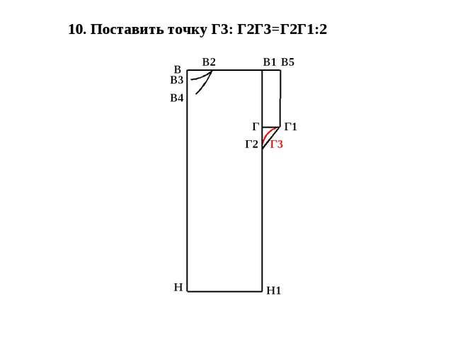 10. Поставить точку Г3: Г2Г3=Г2Г1:2 В Н В1 Н1 В2 В3 В4 Г В5 Г1 Г2 Г3