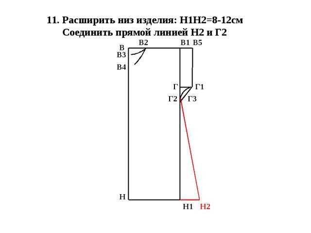 11. Расширить низ изделия: Н1Н2=8-12см Соединить прямой линией Н2 и Г2 В Н В1...