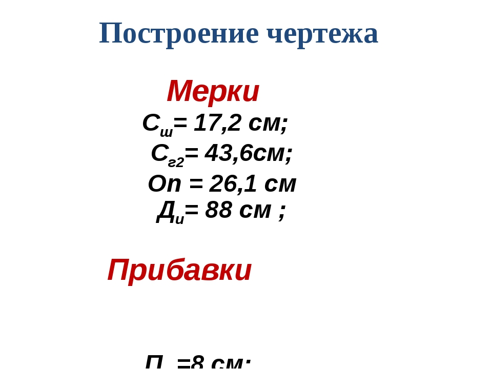 Построение чертежа Мерки Сш= 17,2 см; Сг2= 43,6см; Оп = 26,1 см Ди= 88 см ; П...