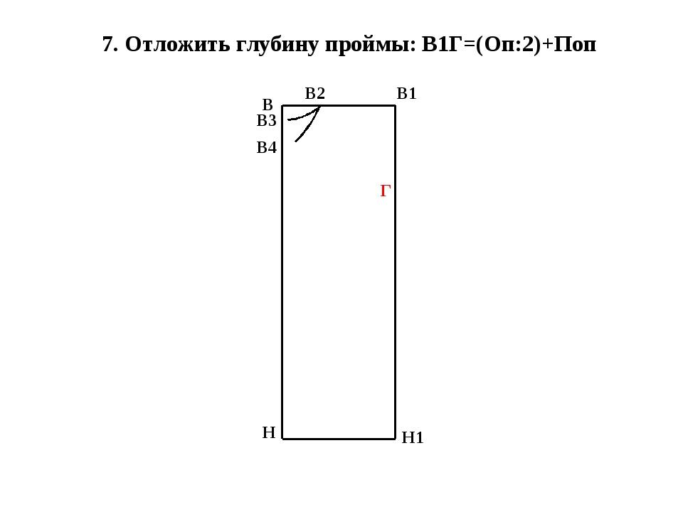 7. Отложить глубину проймы: В1Г=(Оп:2)+Поп В Н В1 Н1 В2 В3 В4 Г