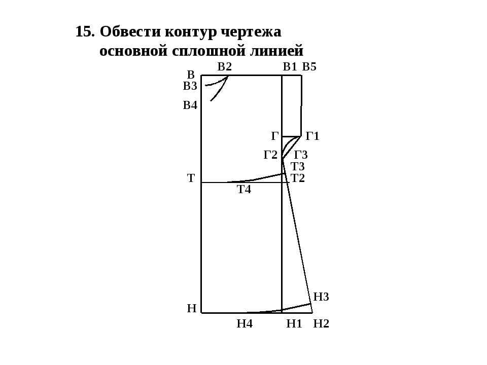 15. Обвести контур чертежа основной сплошной линией В Н В1 Н1 В2 В3 В4 Г В5 Г...