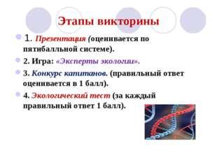 Этапы викторины 1. Презентация (оценивается по пятибалльной системе). 2. Игра