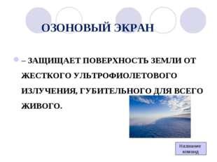 ОЗОНОВЫЙ ЭКРАН – ЗАЩИЩАЕТ ПОВЕРХНОСТЬ ЗЕМЛИ ОТ ЖЕСТКОГО УЛЬТРОФИОЛЕТОВОГО ИЗЛ
