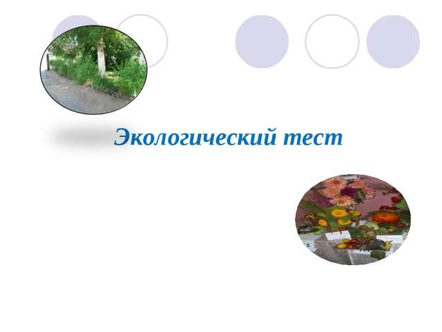 Экологический тест