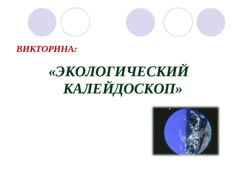 ВИКТОРИНА: «ЭКОЛОГИЧЕСКИЙ КАЛЕЙДОСКОП»