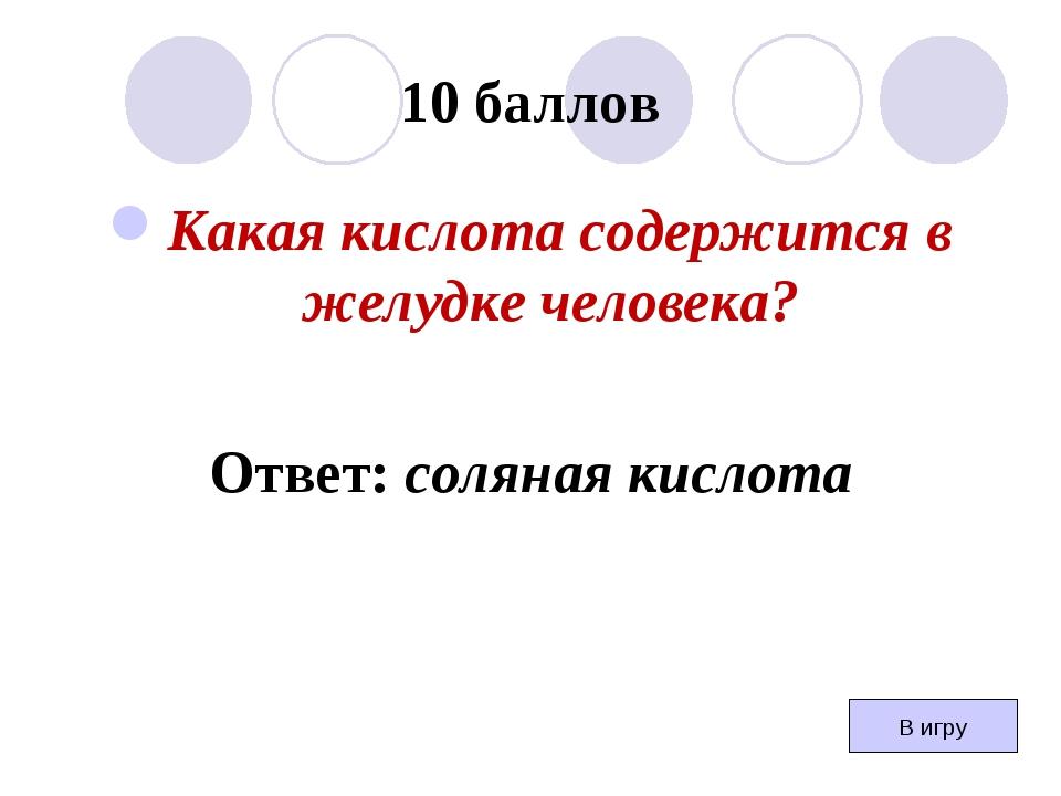 10 баллов Какая кислота содержится в желудке человека? Ответ: соляная кислота...