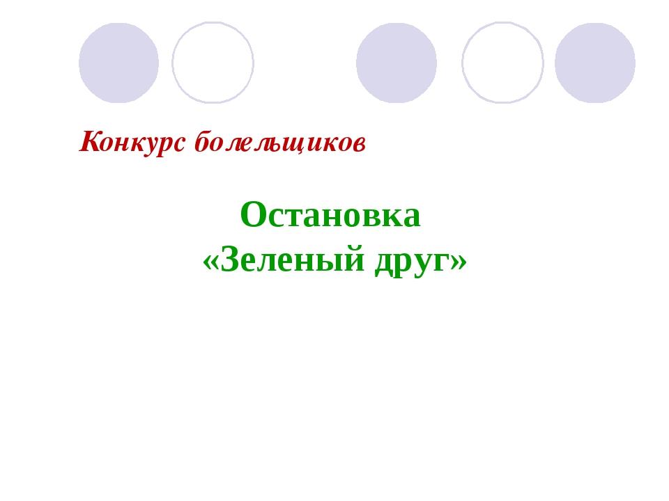 Остановка «Зеленый друг» Конкурс болельщиков