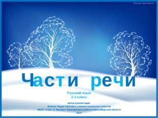 Части речи Автор презентации: Фокина Лидия Петровна, учитель начальных классо