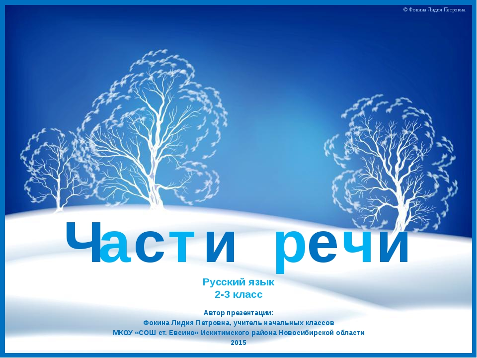 Части речи Автор презентации: Фокина Лидия Петровна, учитель начальных классо...