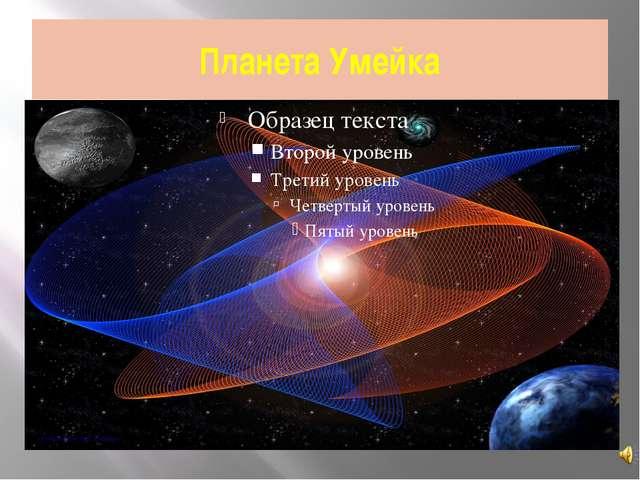 Планета Умейка