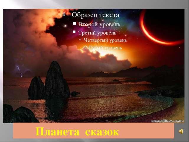 Планета сказок