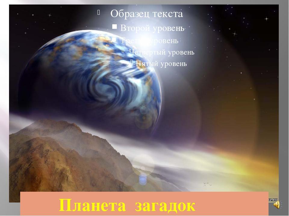 Планета загадок